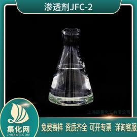 渗透剂JFC-2 脂肪醇与环氧乙烷的缩合物