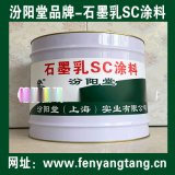 石墨乳SC塗料、生產銷售、石墨乳SC塗料、廠家直供