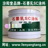 石墨乳SC涂料、生产销售、石墨乳SC涂料、厂家直供