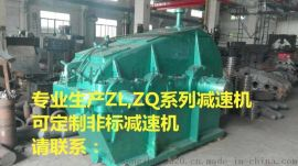 ZL850齿轮减速器 ZL1000减速箱
