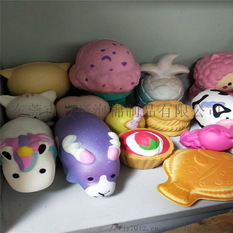 PU压力球 发泡球慢回弹水果香味减压球玩具
