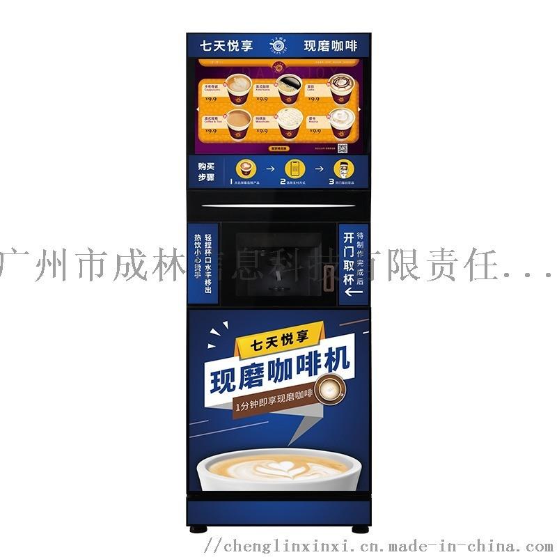 七天悦享全自动咖啡豆现磨咖啡机