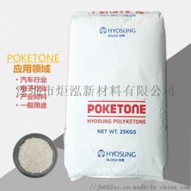 工程塑料POK 注塑件材料 耐化学
