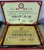 中国行业  产品荣誉   理