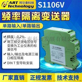 交流电压信号/交流电流输入信号隔离变送器