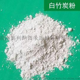 涂料专用白竹炭粉  除臭白竹炭粉 抗菌竹炭粉