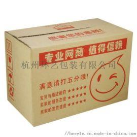 快递纸箱子 纸箱包装厂 纸箱定做 纸箱设计