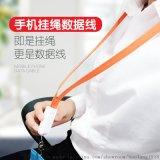 挂绳数据线 三合一   厂牌挂带胸牌挂绳充电线