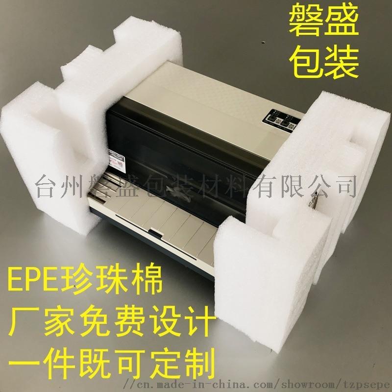 浙江珍珠棉廠家定製珍珠棉包裝材料抗震緩衝包裝材料