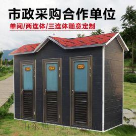 成品卫生间景区公共洗手间淋浴一体移动厕所环保厕所