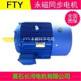 生产供应FTY1500-4永磁高效节能电机
