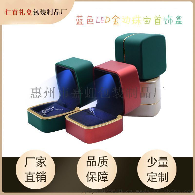 藍led燈首飾盒珠寶盒金邊絨布吊墜盒金色戒指盒定製