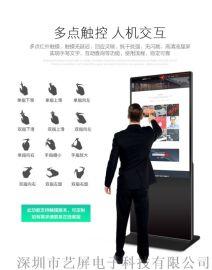 北京源头厂家直销43寸落地式红外触摸查询一体机