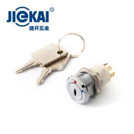 JK003電源鎖 梅花電子鎖 自動復位鑰匙開關
