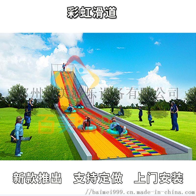 山西太原景区彩虹滑道多人玩耍的网红游乐设备人气高