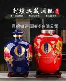 泡酒藏酒用的酒罈 有10-200斤陶瓷酒罈 定做廠