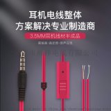 有线耳机半成品线材 3.5mm插针线控耳机半成品
