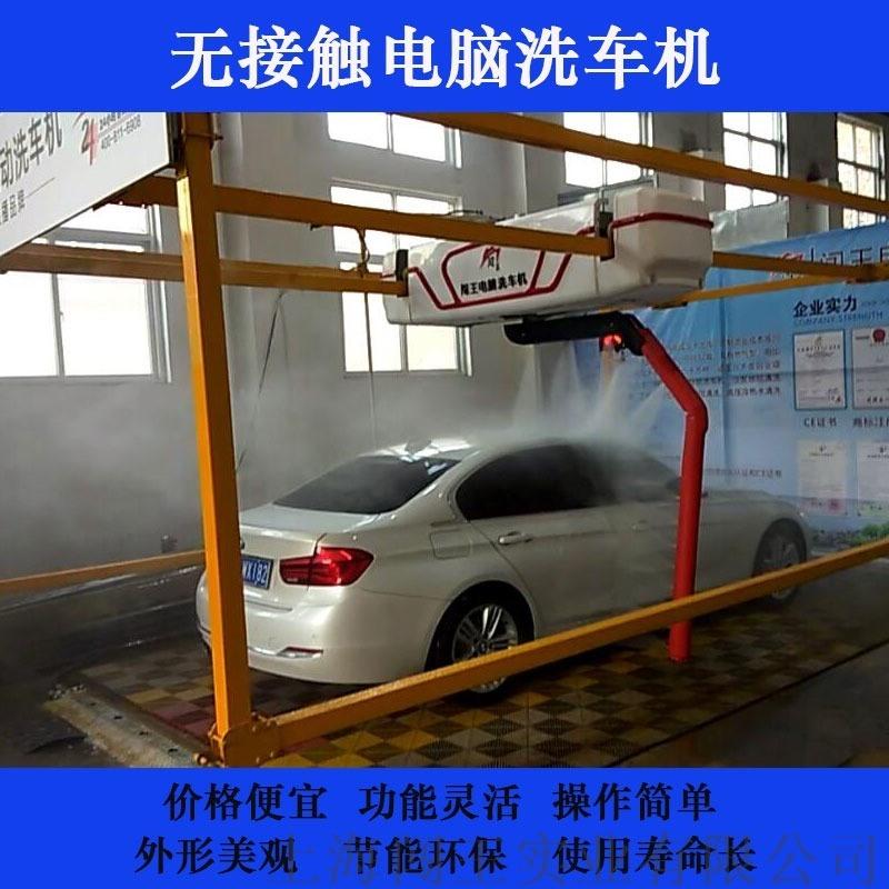 闯王全自动电脑洗车机厂家