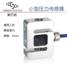 斯巴拓SBT630DS形压力传感器测力 拉压力双用