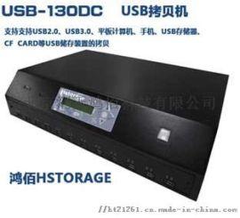 鸿佰HSTORAGE, USB移动存储拷贝机