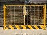 建筑工地临时护栏 基坑临边护栏
