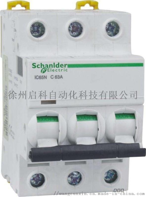 施耐德授权分销商IC65系列低价小型断路器IC65N 3P C20A