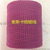 廠家生產蠟線項鍊裝飾吊牌繩棉蠟線顏色齊全