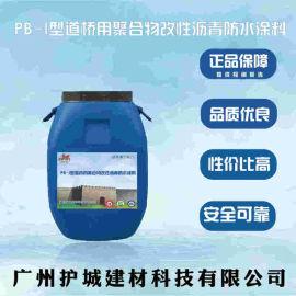 PB-I型道桥用聚合物改性沥青防水涂料