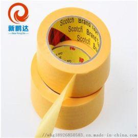 美纹纸 耐高温胶带 喷涂遮蔽纸胶带 生产厂家