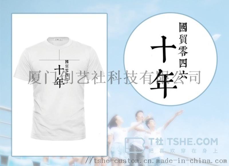 10年同学会文化衫定做_班服T恤图案印花
