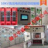 10kv電機智慧軟啓動櫃的特點 排污泵站起動設備