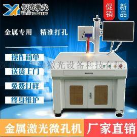 不锈钢呼吸阀激光打孔设备 防爆呼吸阀微孔设备