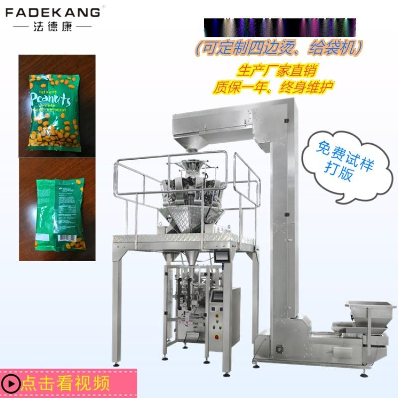 香脆薯片包裝機 電子秤包裝設備 芥末薯片包裝機