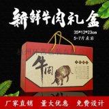 杭州纸箱-环艺包装酱鸭包装礼盒牛肉彩盒定制包装纸箱