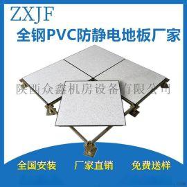 学校机房实验室安装防静电地板,35PVC防静电地板报价,西安防静电地板厂家