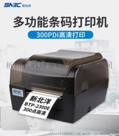 新北洋BTP-2300/2200E Plus打印机
