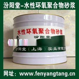 水性环氧聚合物砂浆、粘结力强、涂膜坚韧抗水渗透