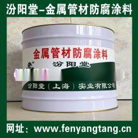 金属管材防腐涂料、方便,工期短,施工安全简便
