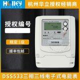 杭州華立DSS533三相三線多功能電錶精度1級3*100V 3*1.5(6)A
