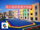 泰安幼儿园170g小米价格山东拼装地板供货商