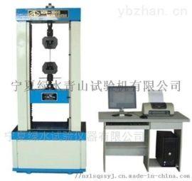 宁夏青山金属非金属复合材料微机控制万能试验机