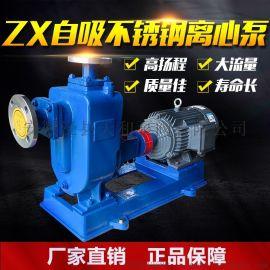 ZX自吸泵不锈钢排污泵清水污水工业泵防腐蚀耐酸碱