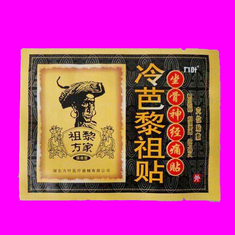 郑州膏药袋子印刷 膏药包装盒定做