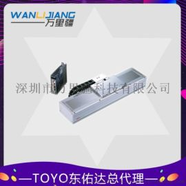 TOYO直线电机滑台ECL22 深圳东佑达模组代理