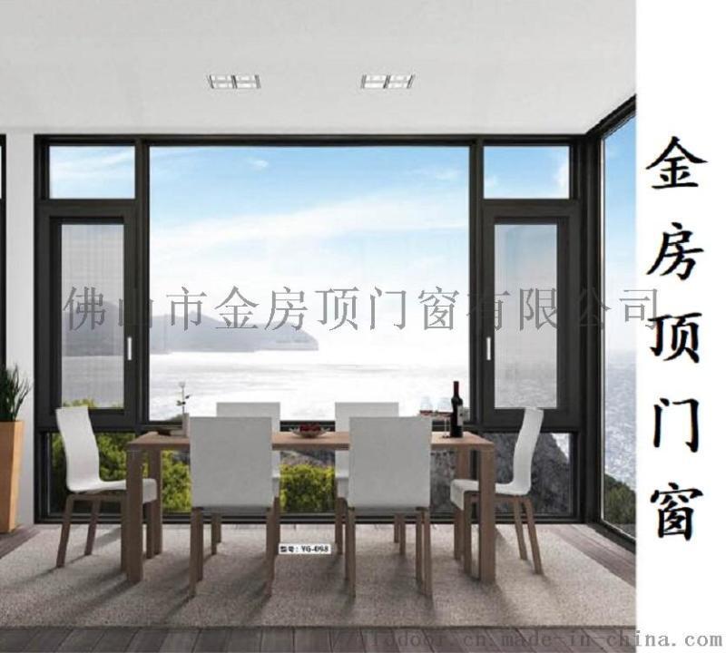 阳台平开窗佛山金房顶门窗厂家直销铝合金平开窗