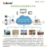 陕西用电安全动态监控平台 智慧式用电安全隐患监管服务系统