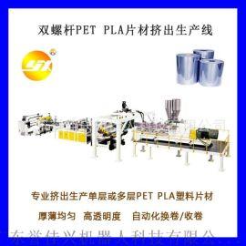 双螺杆PET/PL  材挤出机生产线