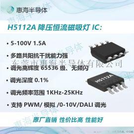 H5112A惠海 LED磁吸灯无频闪调光IC芯片