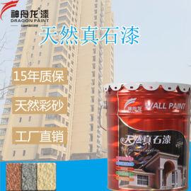 广东真石漆外墙石质感涂料岩片漆涂料批发定制