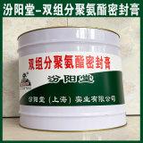 雙組分聚氨酯密封膏、現貨銷售、雙組分聚氨酯密封膏